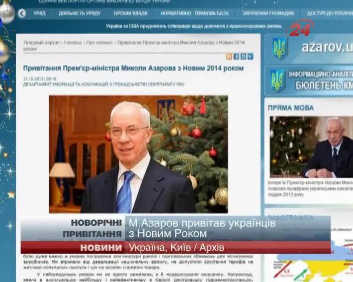 поздравление от азарова с новым годом свою долгую