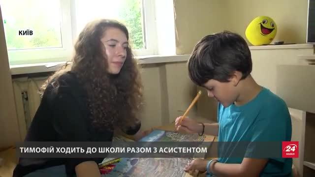 В Україні можуть впровадити шкільних тьюторів на держрівні - 24 Канал 42779615d37ad