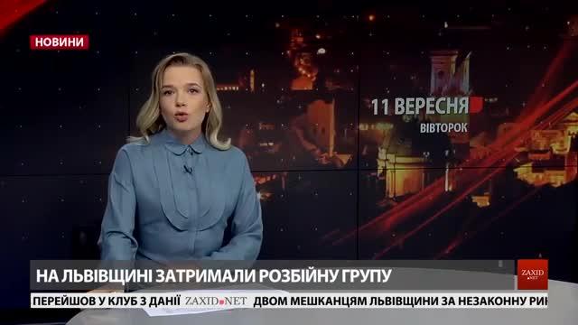 Головні новини Львова 11 вересня 2018 - прямий ефір (Відео) 57d96935c2b1d