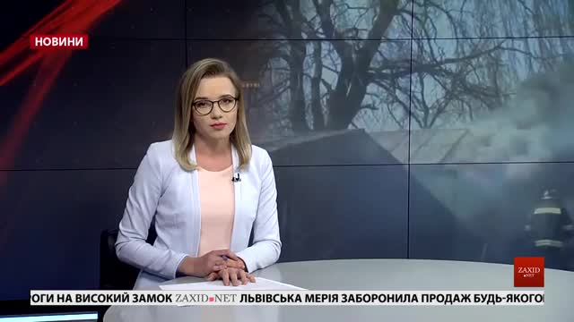 15a4e782746295 Новини Львова за 4 квітня 2019 - Відео
