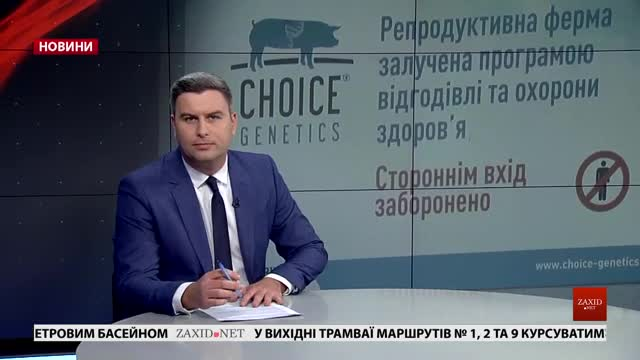 ef36f597ce3165 Новини Львова 5 квітня 2019 - останні Львівські новини